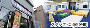 スタジオBOS 錦糸町