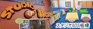 スタジオBOS板橋